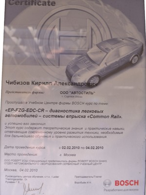 Диагностика систем common rail